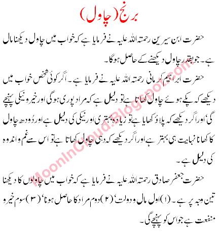 Khawab nama yousufi