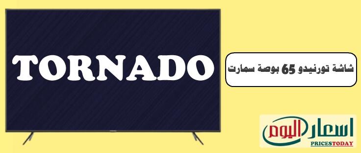 سعر شاشة تورنيدو 65 بوصة سمارت 4K في مصر 2021