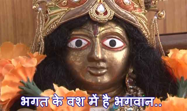 Bhagat Ke Bas Mein Hai Bhagwan lyrics