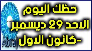 حظك اليوم الاحد 29 ديسمبر-كانون الاول 2019