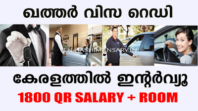Valet Parking Drivers Recruitment To Qatar- Interview In Kerala
