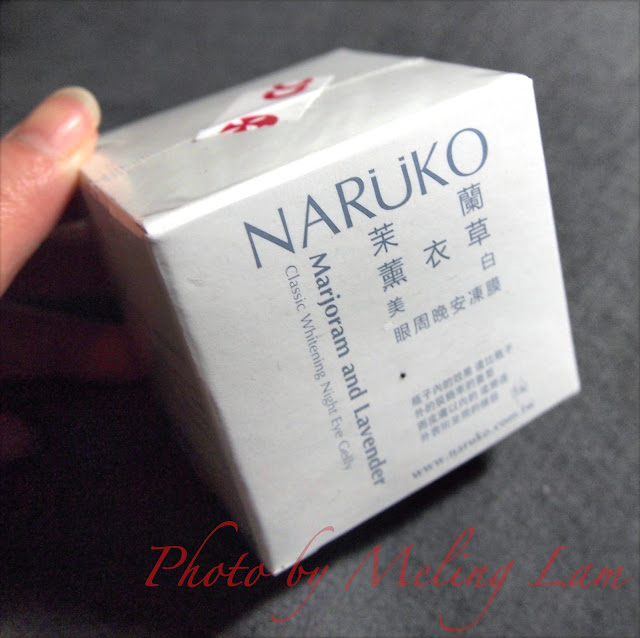牛爾 naruko eye jelly whitening lavender 眼膜