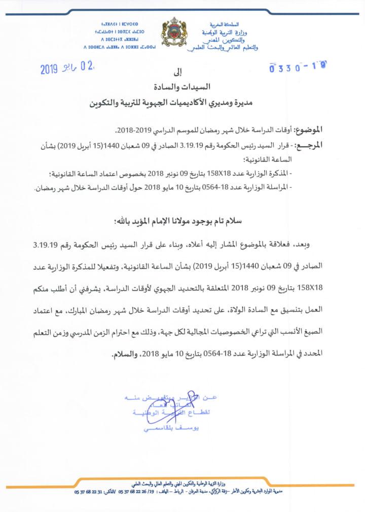 وزارة التربية الوطنية تصدر مذكرة اوقات الدراسة في شهر رمضان 2018/2019