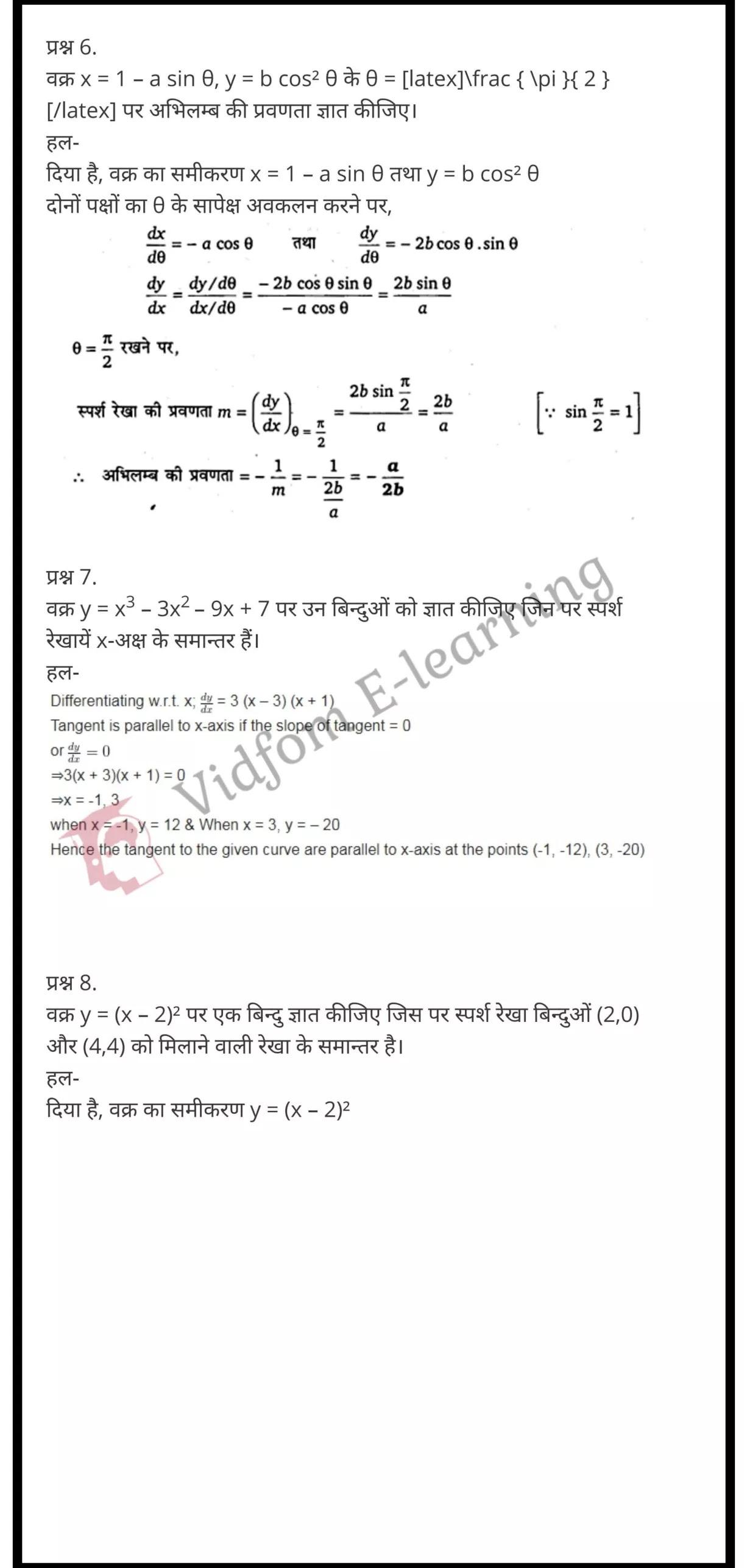 class 12 maths chapter 6 light hindi medium 18