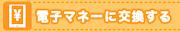 電子マネーに交換の画像