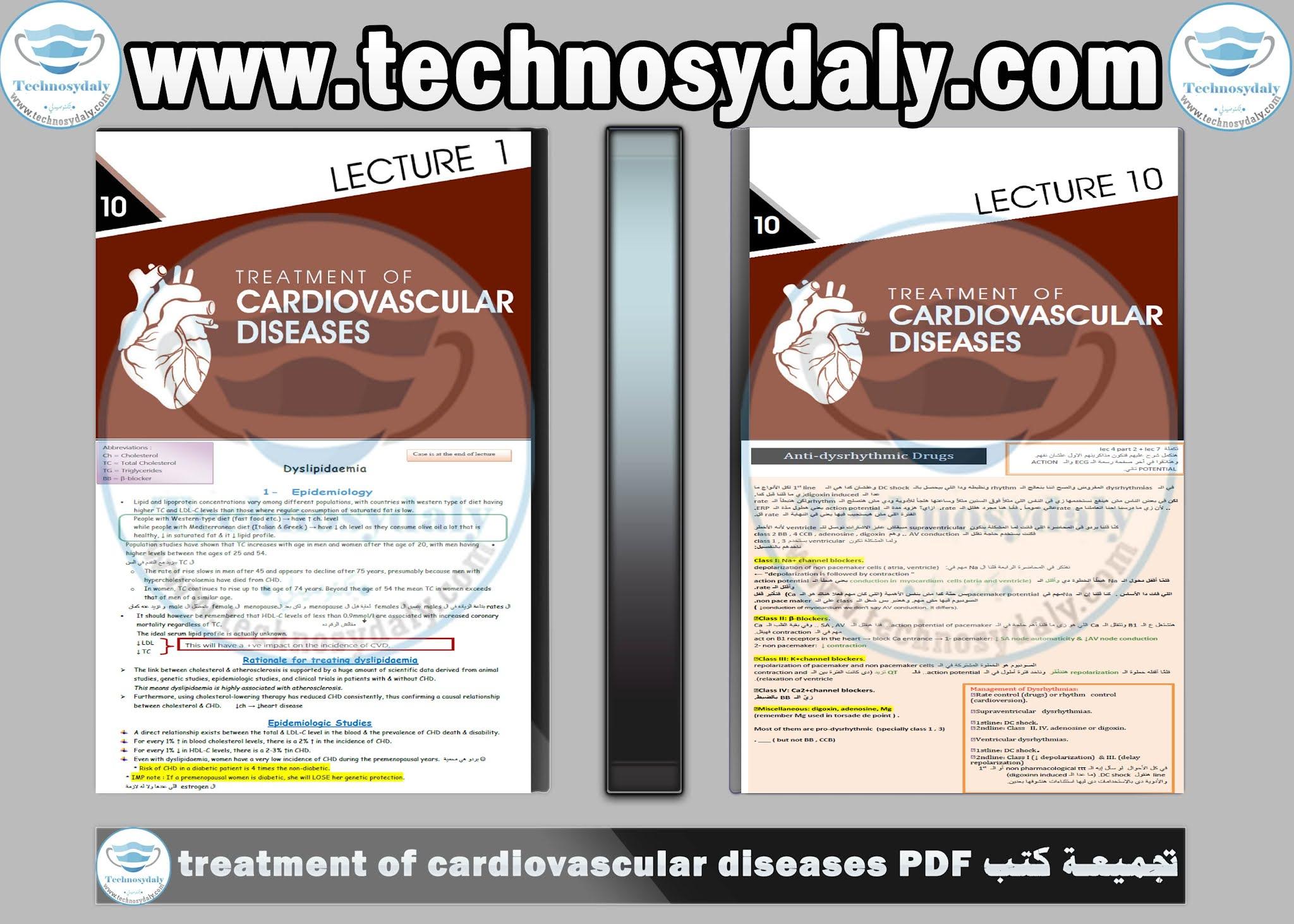 تجميعة كتب treatment of cardiovascular diseases PDF