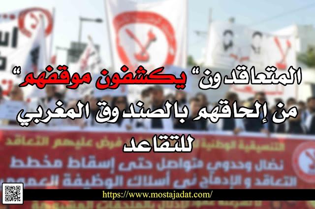 """""""المتعاقدون"""" يكشفون موقفهم من إلحاقهم بالصندوق المغربي للتقاعد"""
