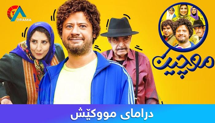 Dramay Moo Kesh Alqay 7