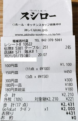 スシロー 稲城百村店 2021/1/15 飲食のレシート
