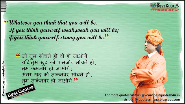 Swami Vivekananda Golden words in Tamil & English