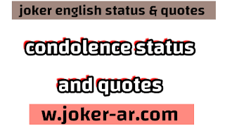 latest 148 Short Condolence status and Message & Wishes, condolence Quotes in english 2021 - joker english