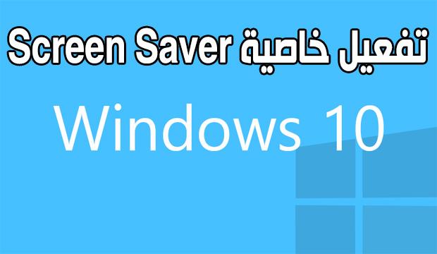 طريقة تفعيل الشاشة المؤقتة Screen Saver في نظام الويندوز 10