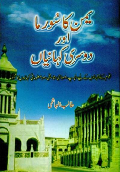 Yaman Ka Soorma Urdu Islamic Stories Book By Talib Hashmi Pdf