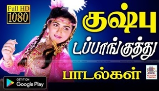 Kushboo Dappanguthu | Music Box