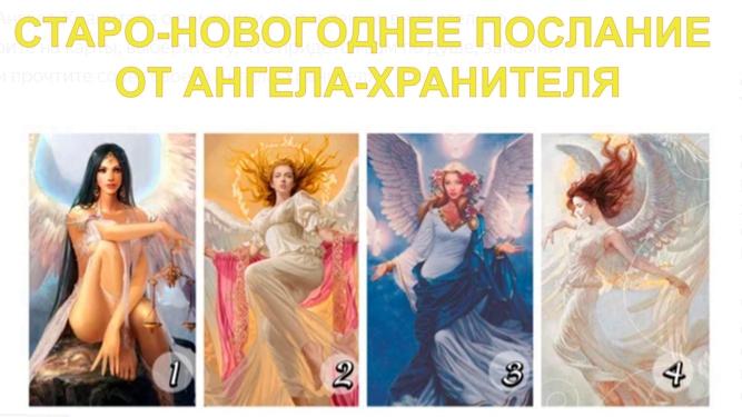 Получите Старо-Новогоднее послание от своего Ангела-Хранителя