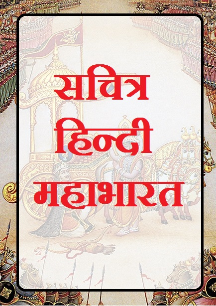 Mahabharat Story In Hindi Pdf
