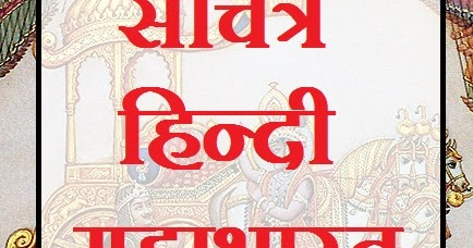 Mahabharat In Hindi Pdf