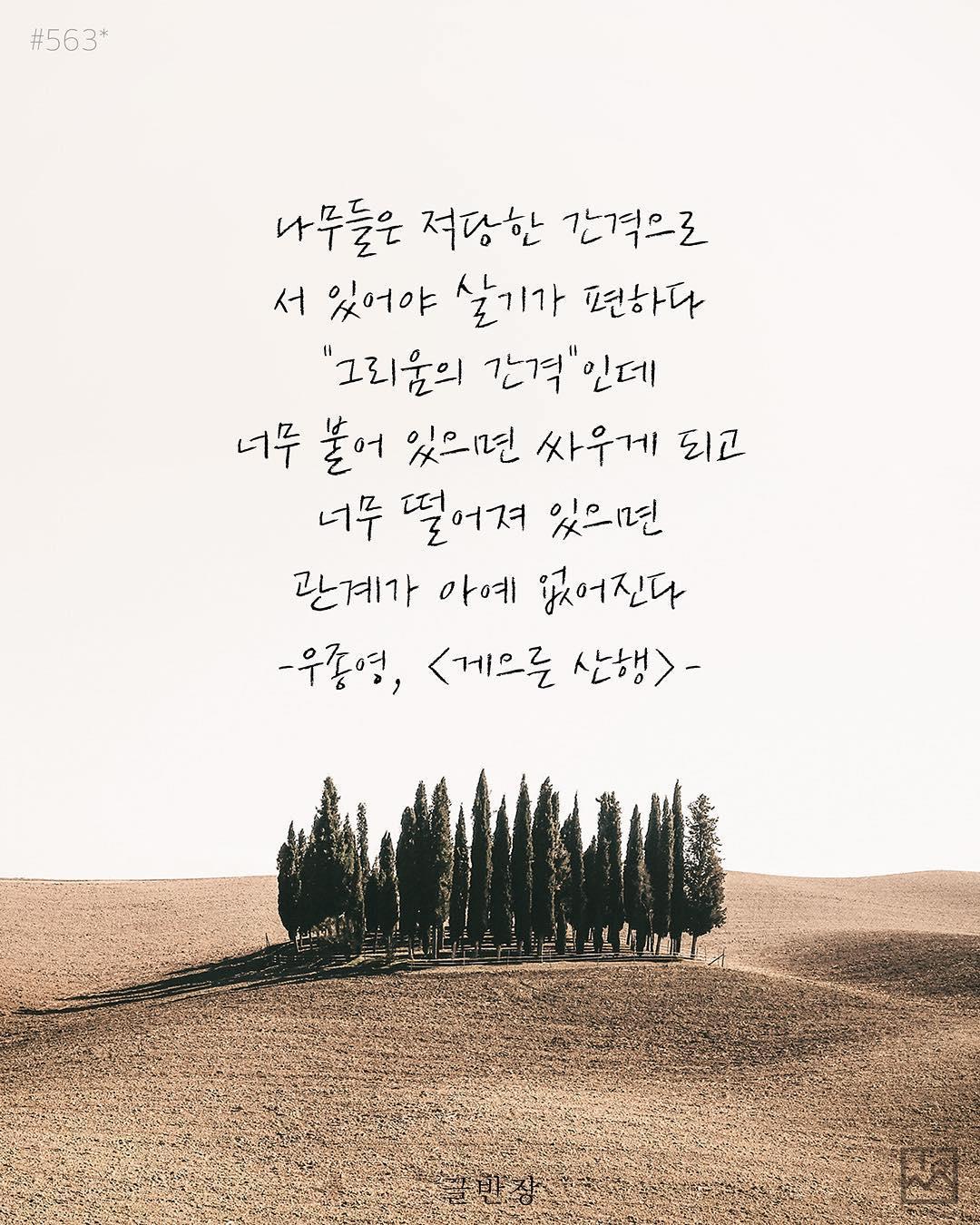 그리움의 간격 - 우종영, <게으른 산행>