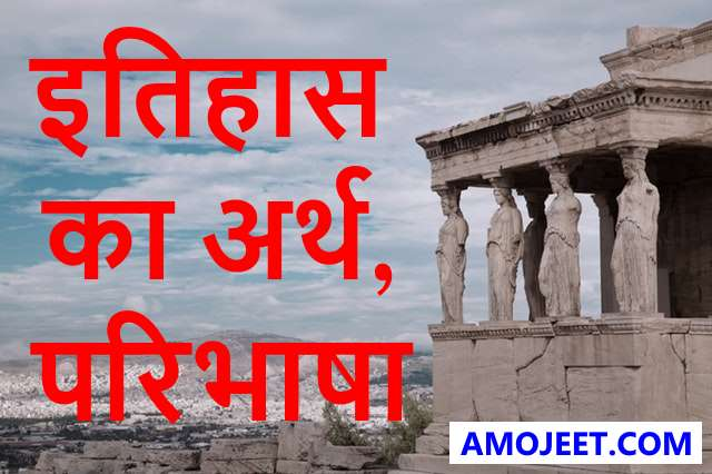itihas-kise-kehte-hai-Definitions-of-History-in-Hindi