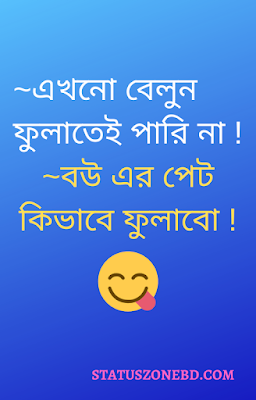 bangla funny status, funny status bangla, fb funny status, boys vs girls facebook group status, bangla funny caption
