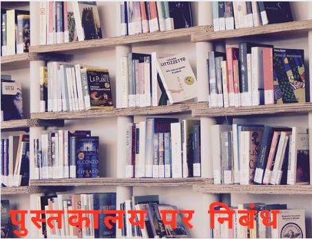 पुस्तकालय पर निबंध Essay on Library in Hindi