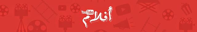 افضل قنوات اليوتيوب لمشاهدة الافلام و المسلسلات العربية بجودة عالية,افضل قنوات اليوتيوب, لمشاهدة الافلام, و الافضل موقع لمشاهدة الافلام,مسلسلات العربية, بجودة عالية,popcorn time,مشاهدة افلام اون لاين,بوب كورن,playbox,showbox,برنامج لمشاهدة الافلام hd للاندرويد,افضل برنامج لمشاهدة الافلام,افضل برنامج لمشاهدة الافلام المترجمة والقنوات التلفزيونية،, قنوات يوتيوب عربية تقدم تقييمًا وعرضًا لأفلام محلية وعالمية,شاهد الأفلام على يوتيوب بدقة HD ,افضل ثلاثة برامج لمشاهدة اخر الأفلام والمسلسلات و القنوات,أفضل تطبيقات لمشاهدة القنوات على اندرويد 2016 ,