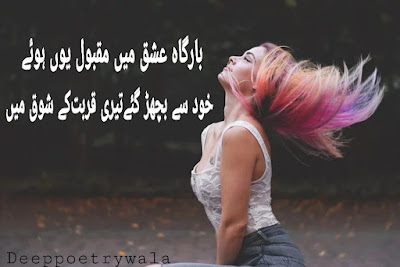 Sad Poetry, Sad quotes, urdu Poetry, 2 lines Poetry, Sad Poetry in urdu