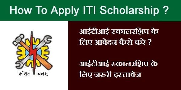 CG ITI Scholarship Online Apply Kaise Kare ? CG ITI Scholarship From