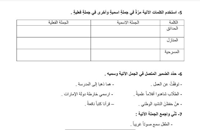 امتحان قصير لغة عربية فصل أول صف خامس