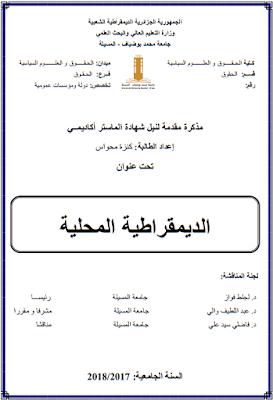 مذكرة ماستر: الديمقراطية المحلية PDF