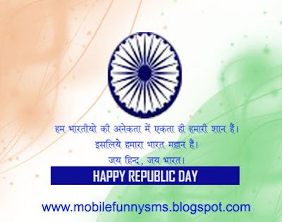 REPUBLIC DAY FLAGS, REPUBLIC DAY GREETINGS WALLPAPERS, REPUBLIC DAY IMAGE HD, REPUBLIC DAY IMAGES IN HD, REPUBLIC DAY IMAGES IN HINDI, REPUBLIC DAY MARATHI SMS, REPUBLIC DAY MESSAGES SMS