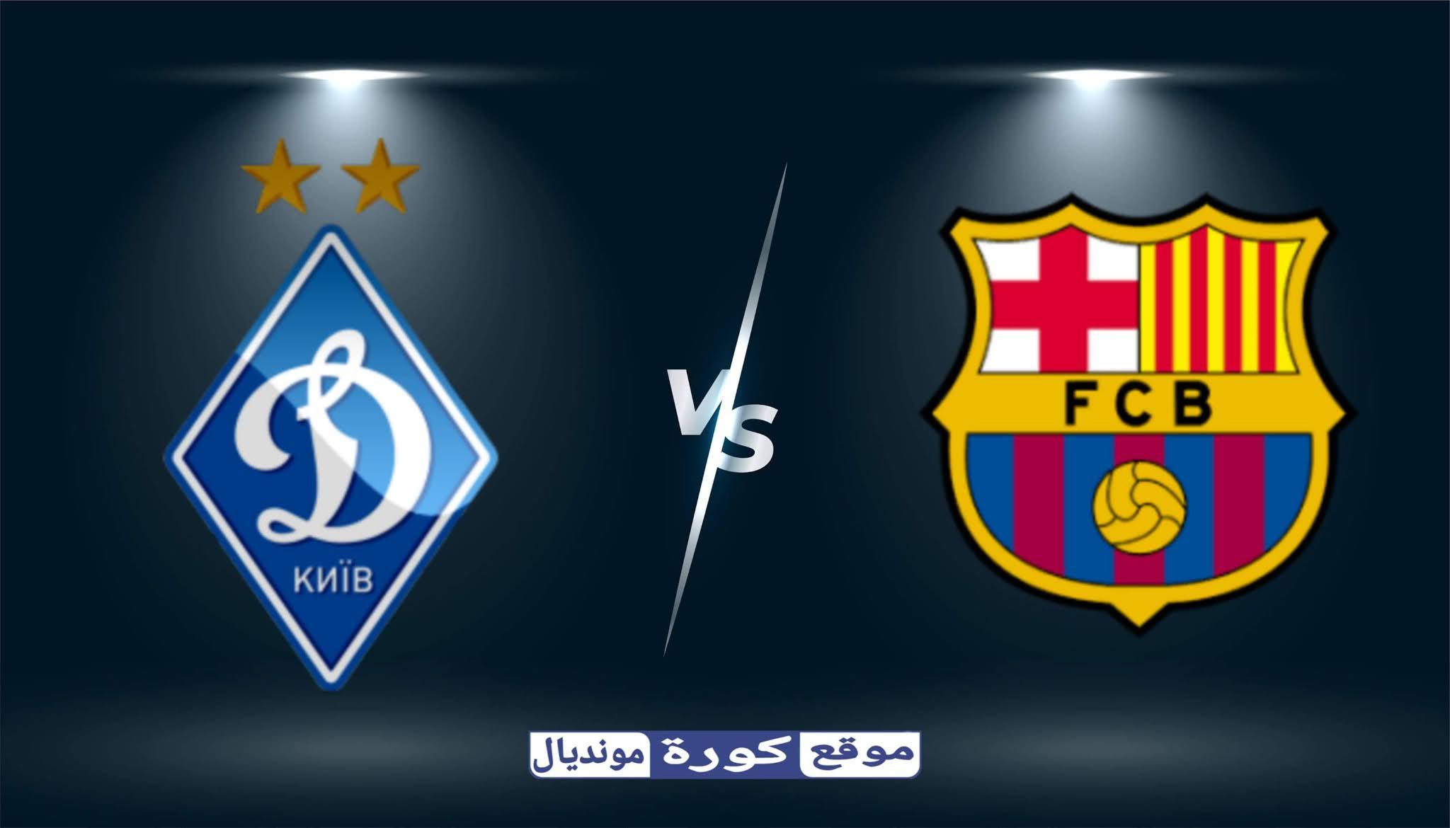 مشاهدة مباراة برشلونة و دينامو كييف بث مباشر اليوم 04-11-2020 في دوري أبطال أوروبا