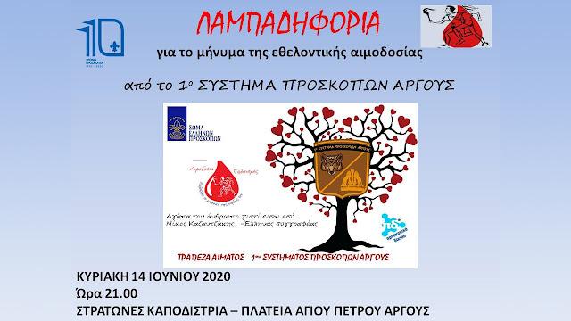 Λαμπαδηδρομία με μήνυμα για την εθελοντική αιμοδοσία από το 1ο Σύστημα Προσκόπων Άργους