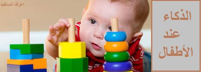 تنمية الذكاء عند الأطفال