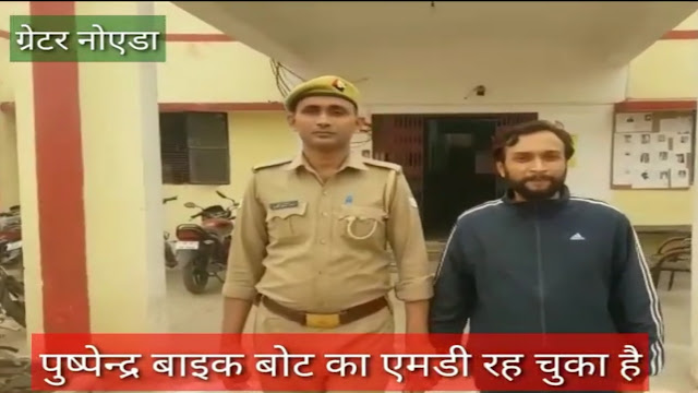 police official arrested this person from noida .
