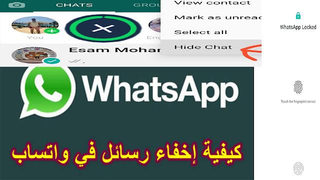 كيفية إخفاء محادثات اشخاص في الواتساب | hide chat from whatsapp