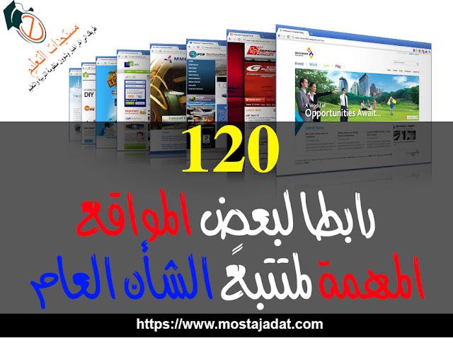 حصري : 120 رابطا لبعض المواقع المهمة لمتتبعي الشأن العام