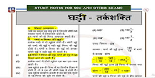 Reasoning Questions in Hindi PDF Download