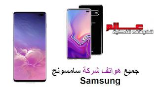 جميع مواصفات موبايلات سامسونج Samsung