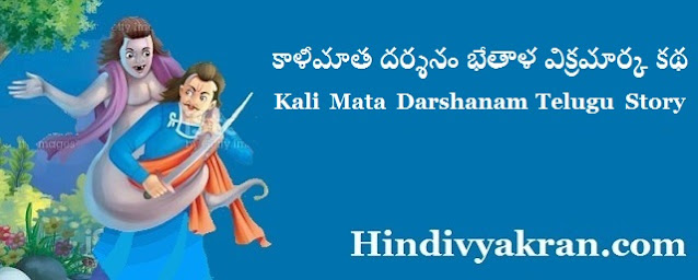 కాళీమాత దర్శనం భేతాళ విక్రమార్క కథ Kali Mata Darshanam Story in Telugu