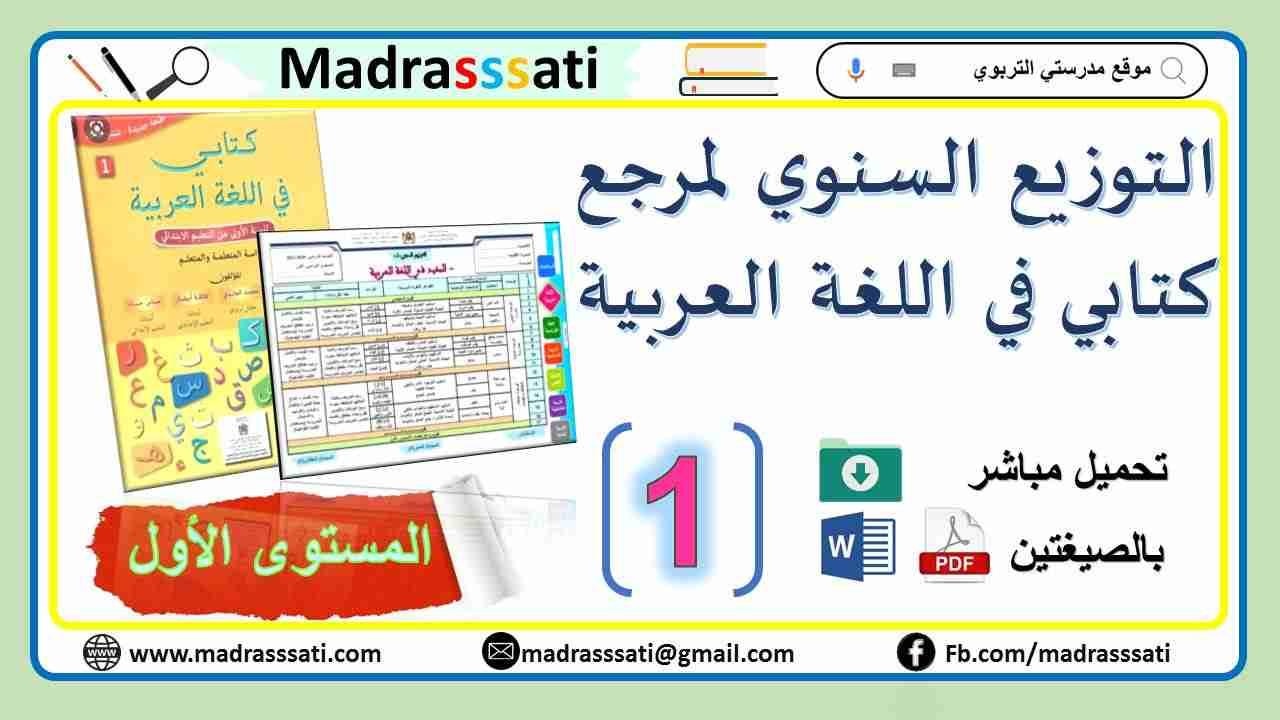 التوزيع السنوي لكتابي في اللغة العربية المستوى الأول 2021-2022