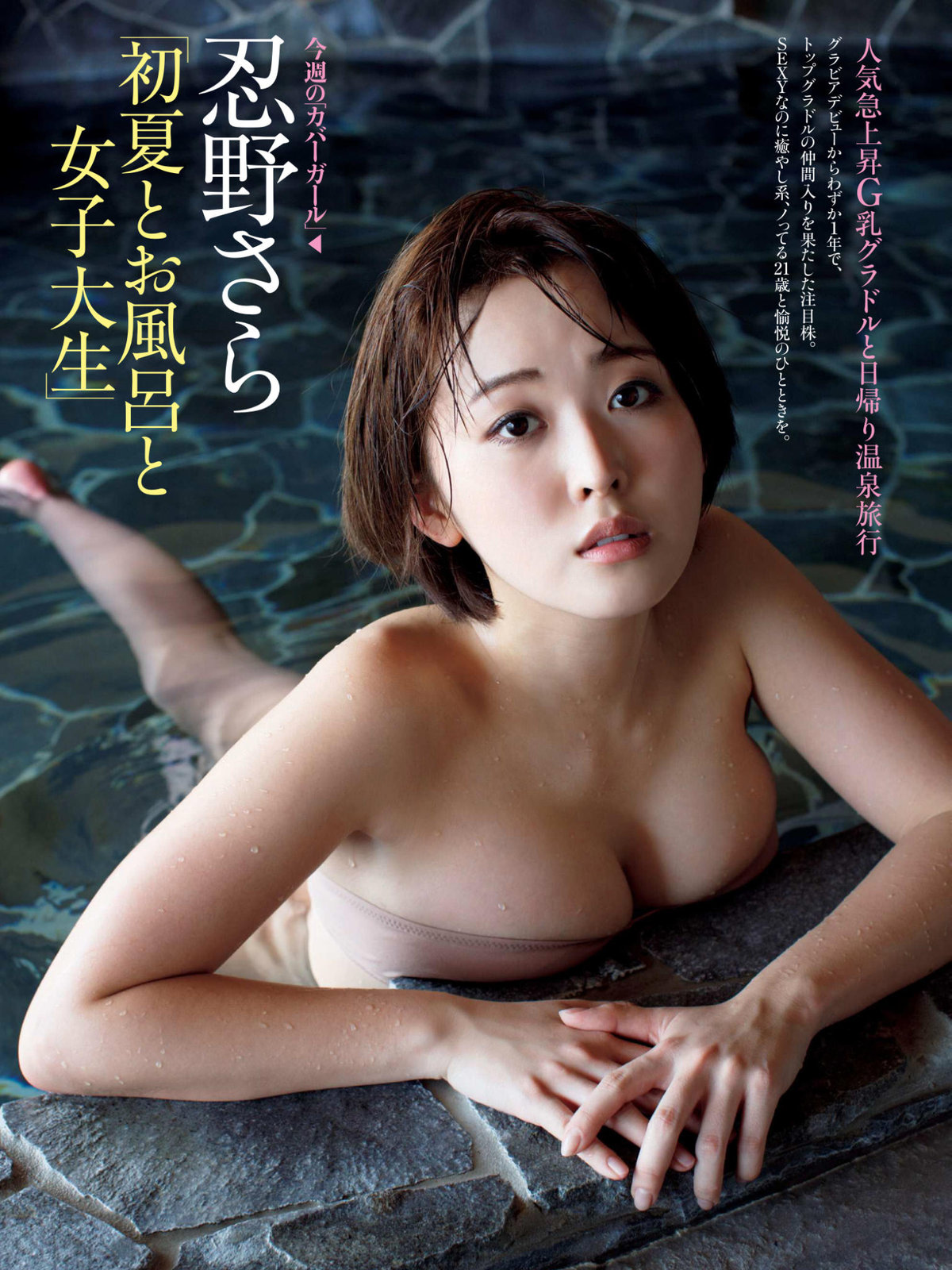 Sara Oshino 忍野さら, FRIDAY 2017.06.02 (フライデー 2017年06月02日号)