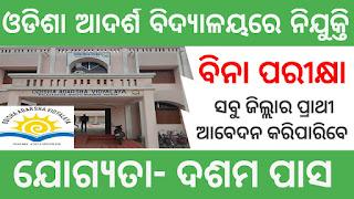 OAVS Recruitment 2021, Jobs In Odisha, Odisha Adarsha Vidyalaya Recruitment