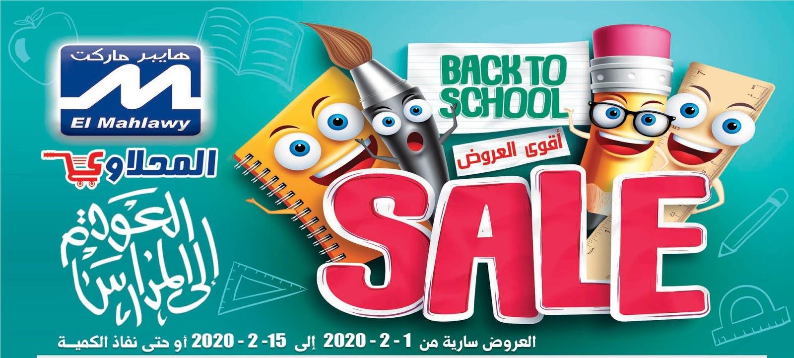 عروض المحلاوى من 1 فبراير حتى 15 فبراير 2020 العودة الى المدارس