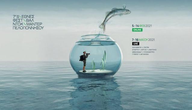 Online και δωρεάν με 48 ταινίες το 7ο Διεθνές Φεστιβάλ Ντοκιμαντέρ Πελοποννήσου
