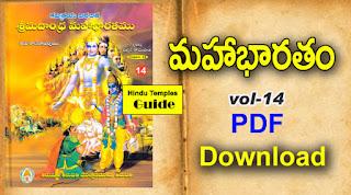 https://templeinformationpics.blogspot.in/2017/09/mahabharatham-telugu-pdf-download.html