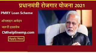Pradhan mantri Rojgar Yojana 2021 | PMRY Loan Yojana Apply Online