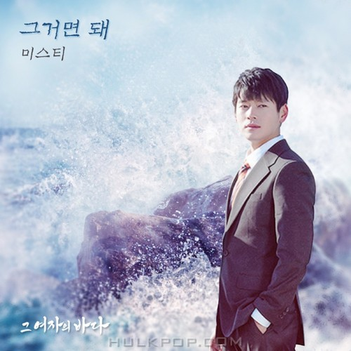 Misty – Sea Of The Woman OST Part.19