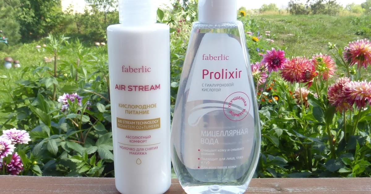 Faberlic Молочко для снятия макияжа Air Stream&Мицеллярная ...