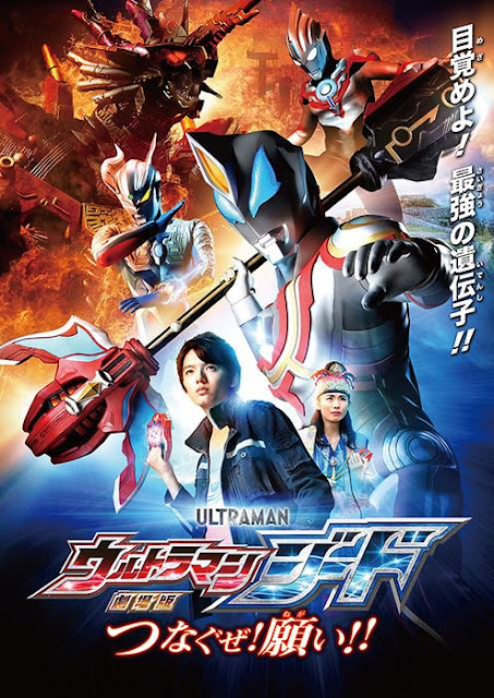 Download Ultraman Geed The Movie